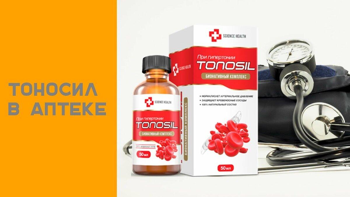 Tonosil от гипертонии в Уральске