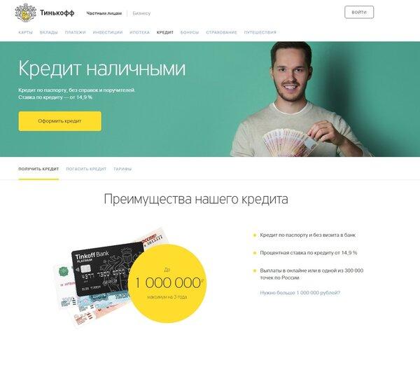 Оформить кредит онлайн новороссийск сколько можно взять денег в кредит максимум