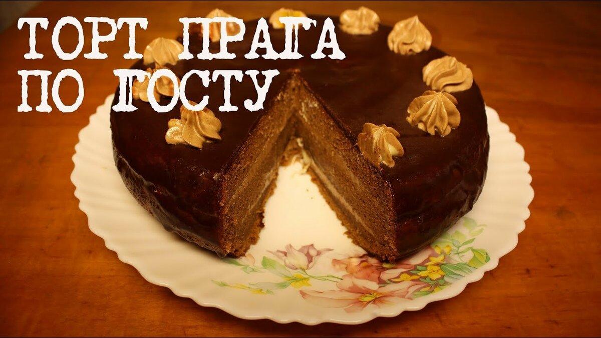 торт прага в мультиварке рецепт с фото знакомств алтайском крае