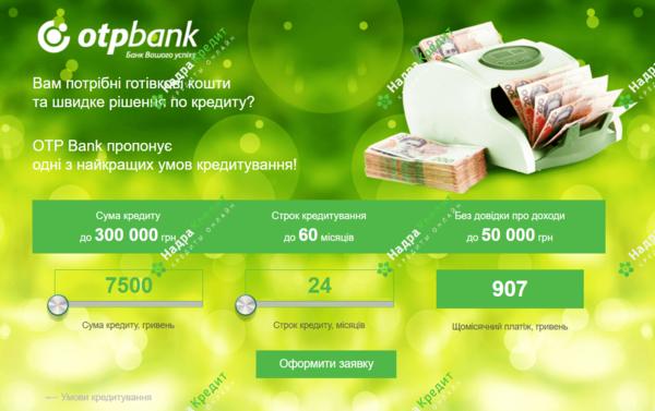 Онлайн заявка на кредитные карты