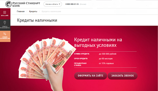 русский стандарт кредит наличными отзывы