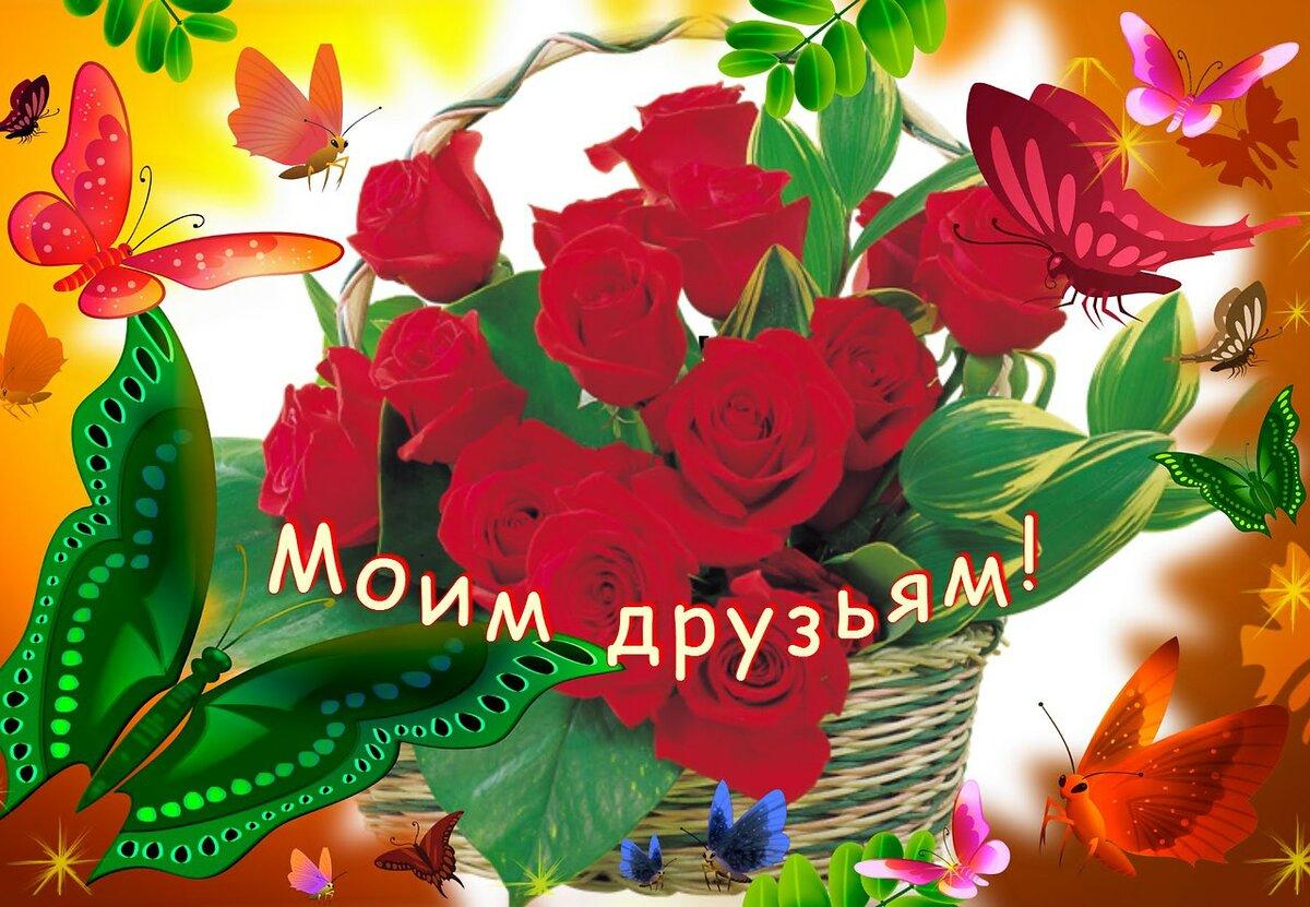 Открытка цветок другу