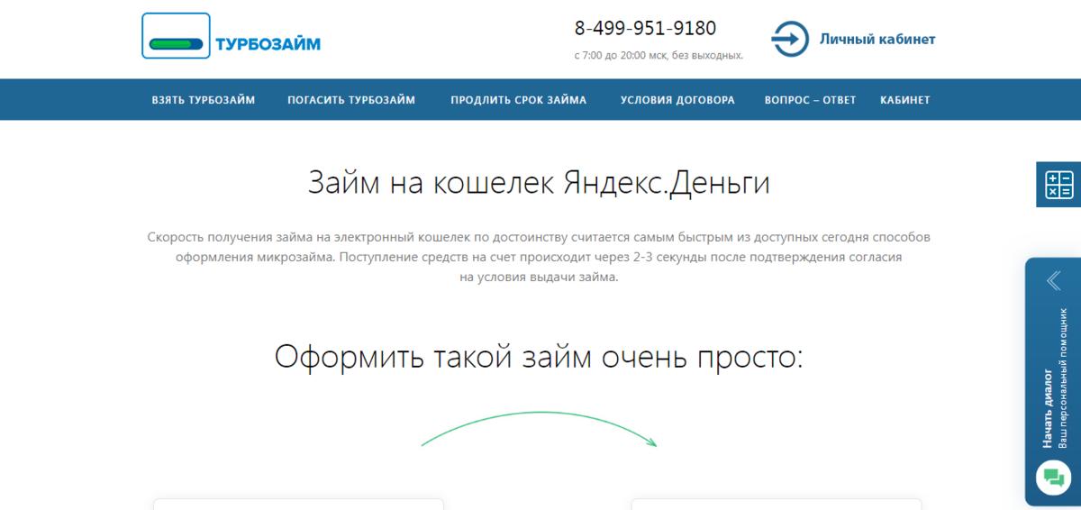 Взять онлайн кредит на яндекс как получить отсрочку при выплате кредита