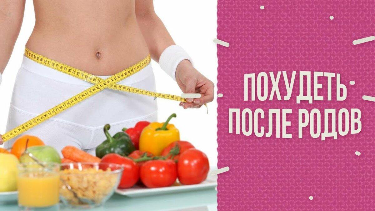 Как похудеть после родов с клизмой