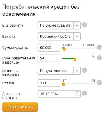 банки ру кредитный калькулятор онлайн