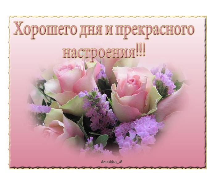 Картинки с пожеланием хорошего дня и настроения, картинки