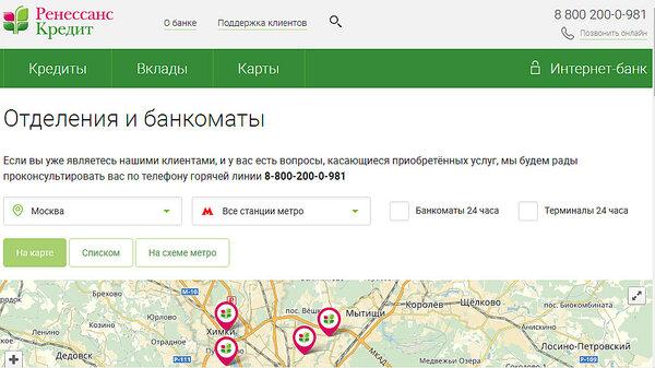 Банка или позвонив по бесплатному номеру 8-800-700-800-6.
