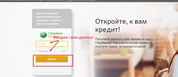 Взять кредит в сбербанке с зарплатой картой получить кредит 150000 рублей в сбербанк