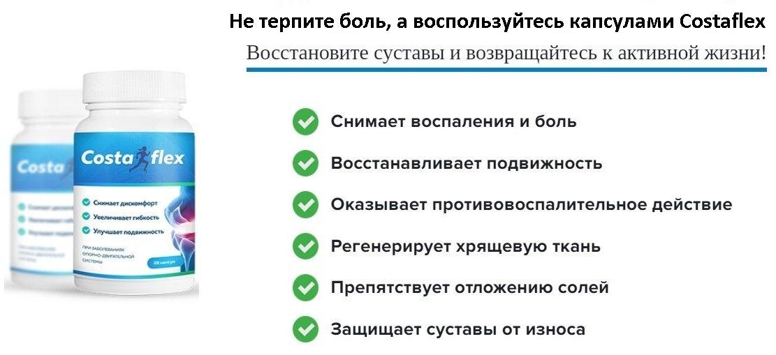 Costaflex для здоровья суставов в Орехово-Зуево