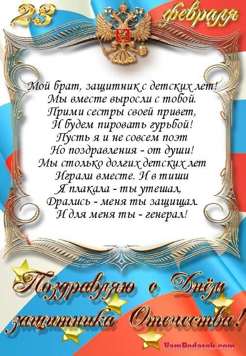 С 23 февраля картинки стихи брату