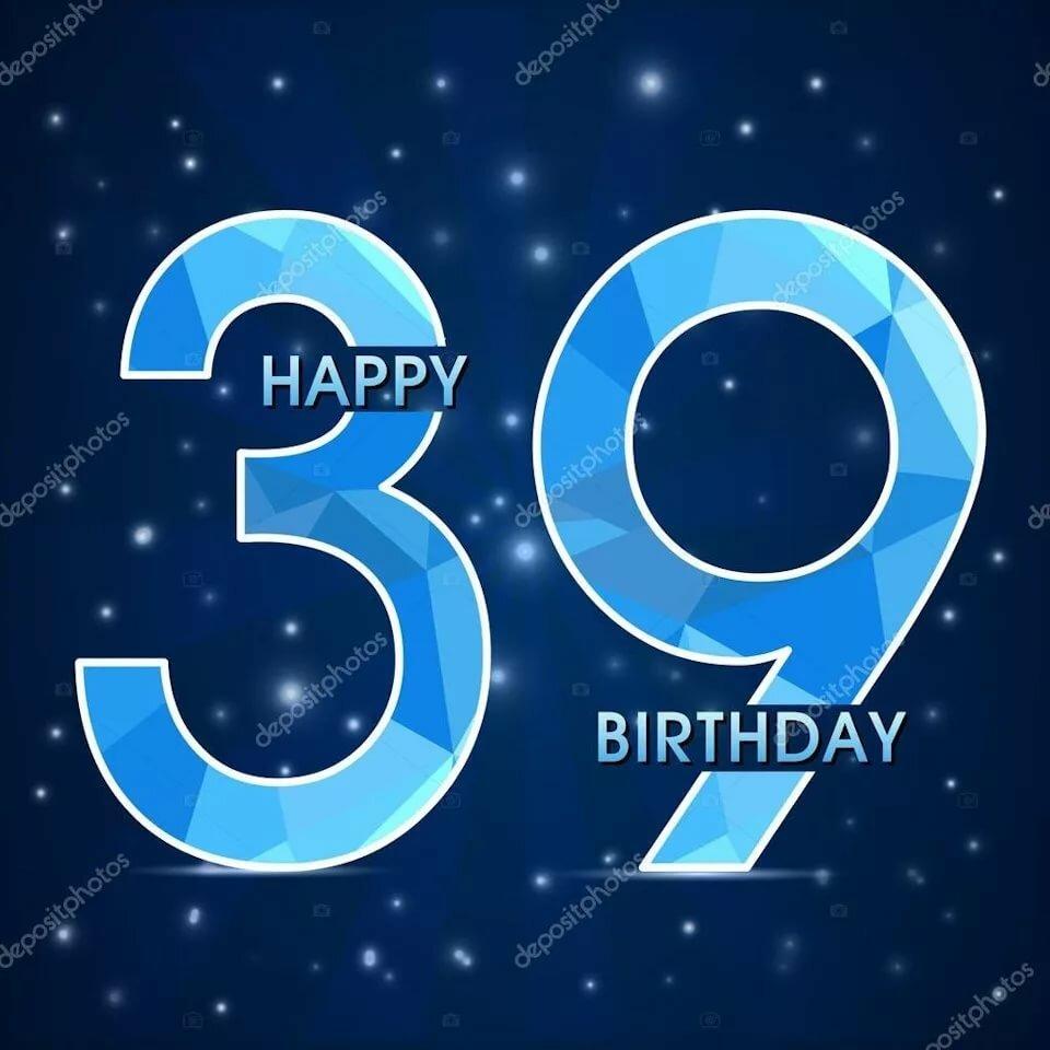 39 лет поздравление с днем рождения