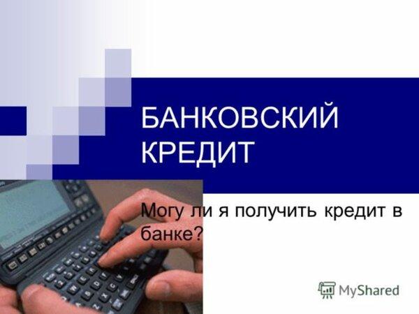 Уфа банки взять кредит где взять денег погасить кредиты