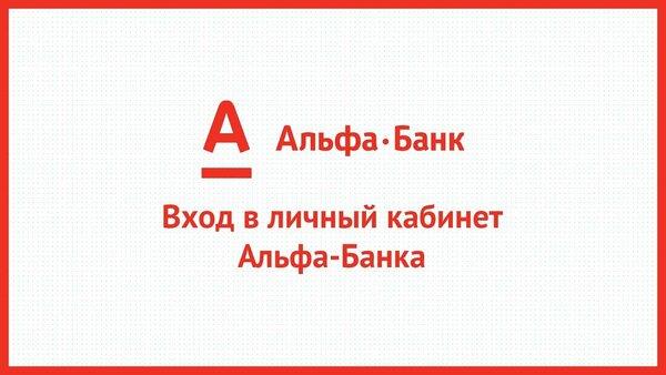 оформить кредит наличными альфа банк