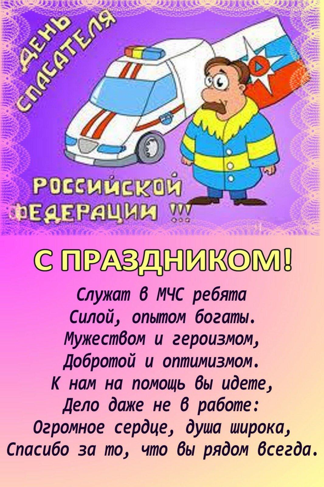 Днем спасателя открытка