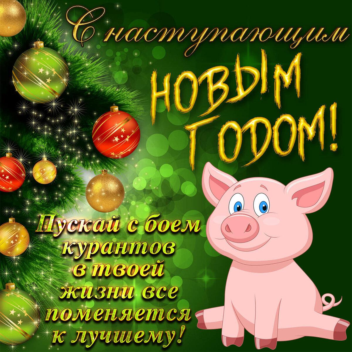 кареглазкам открытка с наступившим годом свиньи вами