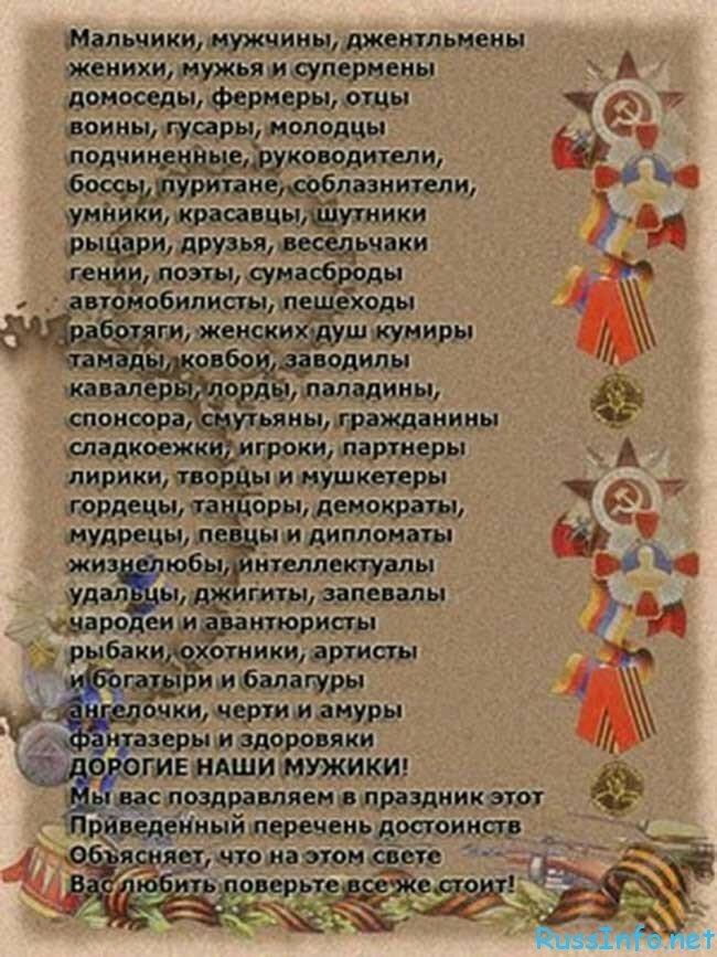 Стихи и поздравления для воинов и мужчин
