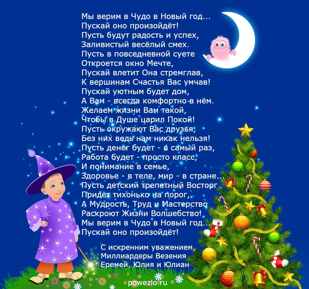 Стихи про новогоднюю ночь для детей