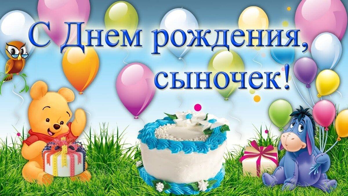С днем рождения сынуля открытки