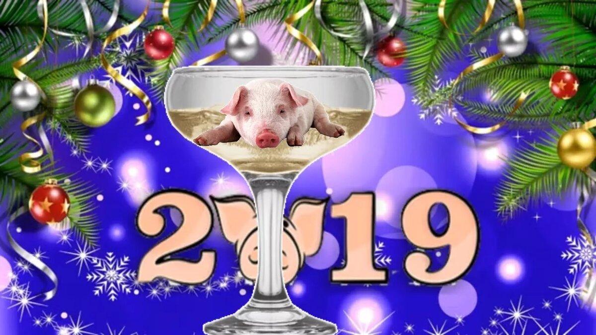 Для, прикольные видео открытки с новым годом 2019