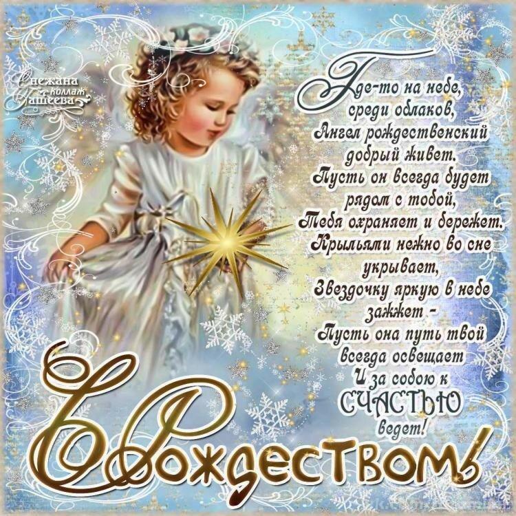 Рождественские открытки с поздравлением