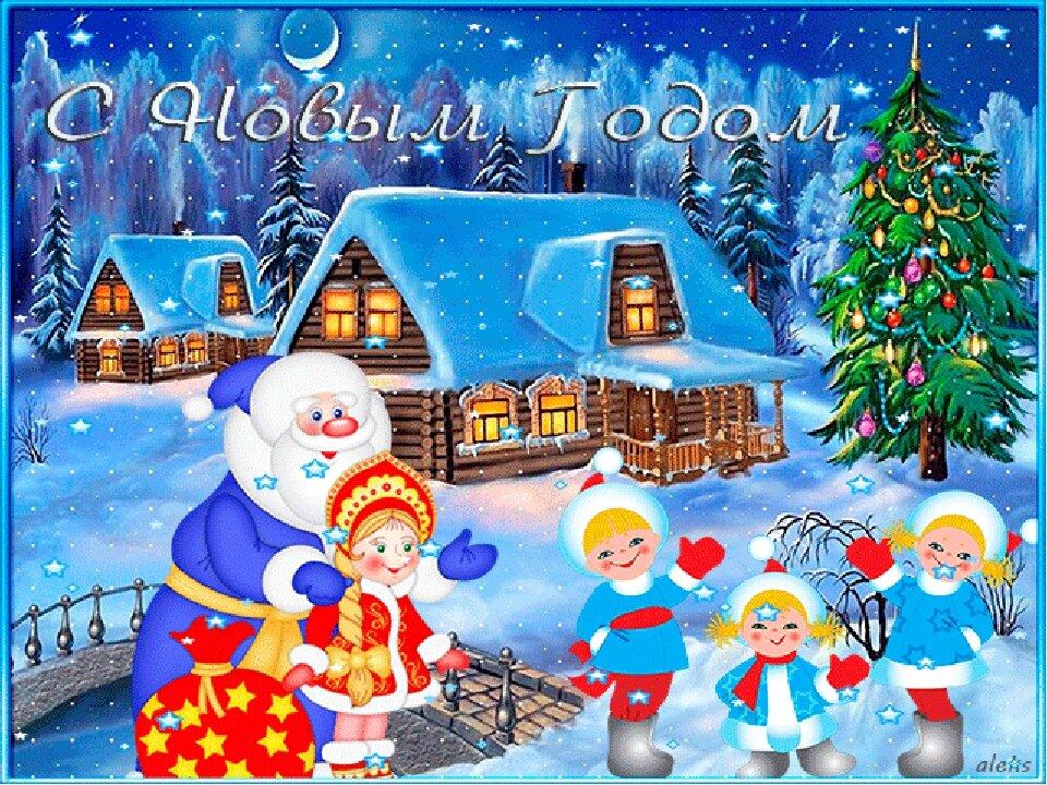 этой новогодние открытки с поздравлениями и детьми начинают
