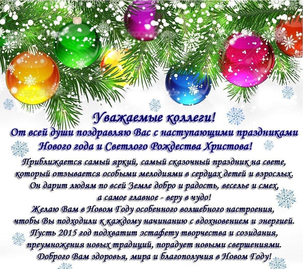 Поздравления с новым годом за столом коллегам