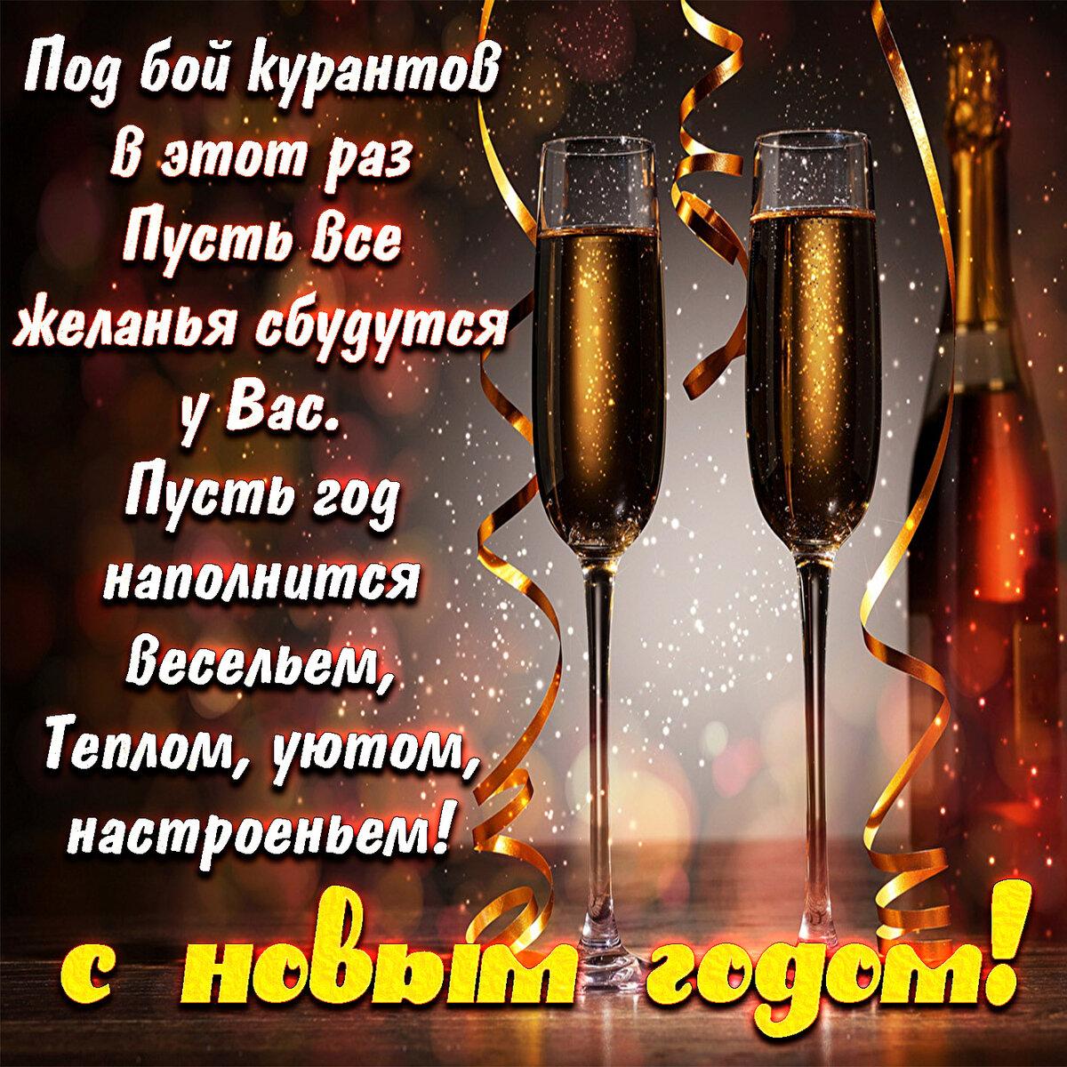 Тосты поздравления на новый год