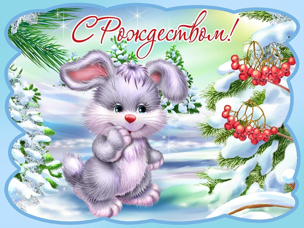 Красивые открытки в рождеством