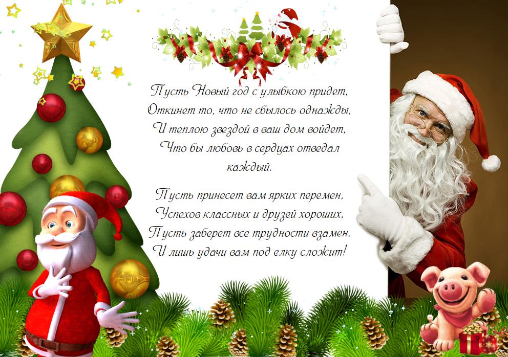 День, новогодние поздравления в открытках на 2019 год