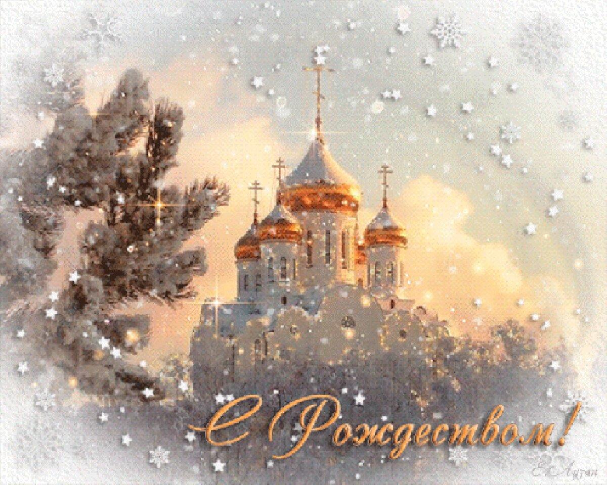С рождеством открытки гифки красивые