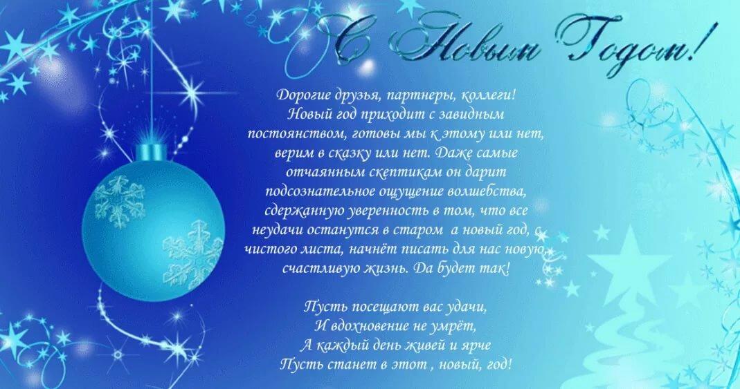 Открытки, открытки с пожеланиями коллегам на новый год