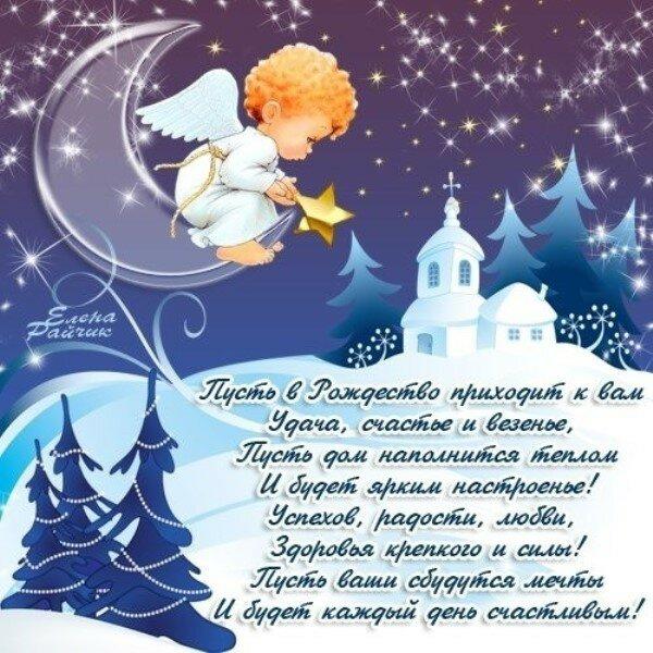 Открытки с рождеством и поздравлением в стихах, уважении любви