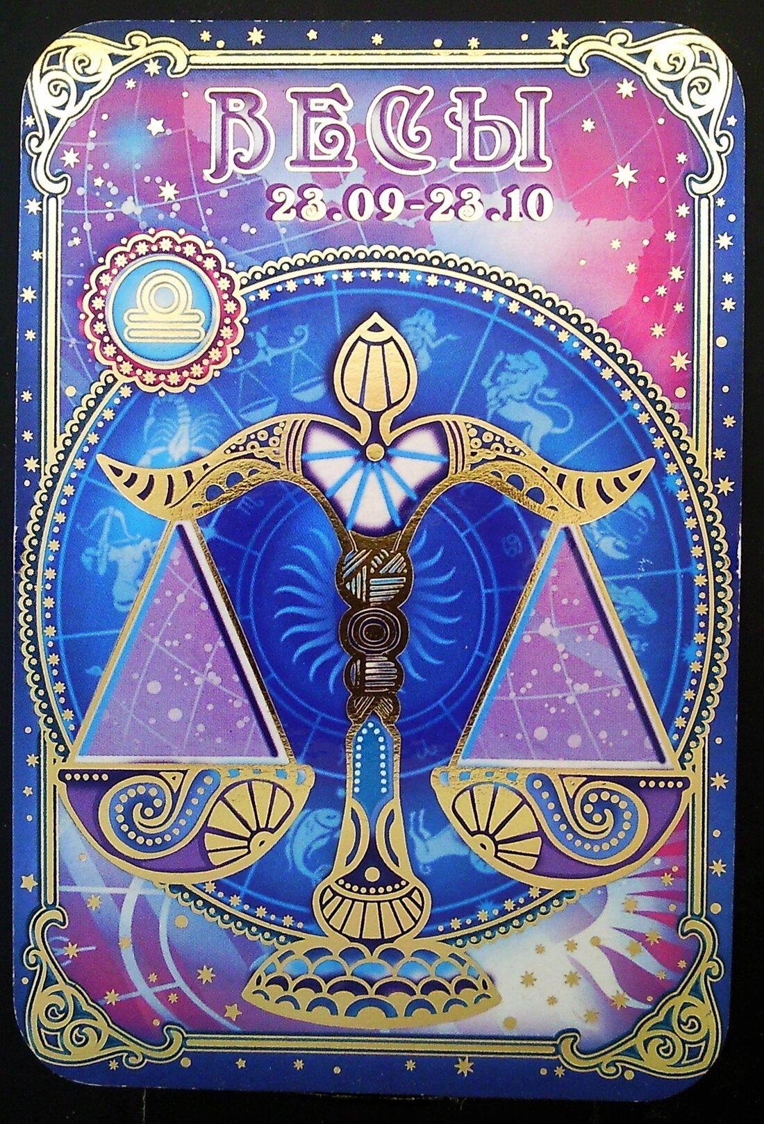 Открытка со знаками зодиаками