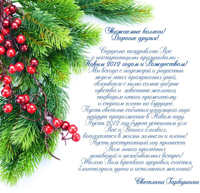 Поздравление соседям с новым годом и рождеством