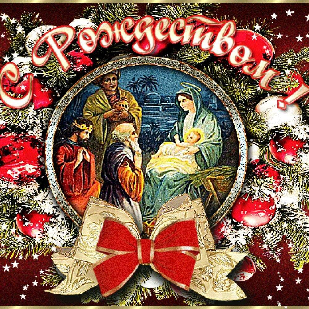 Гифки к рождеству христову
