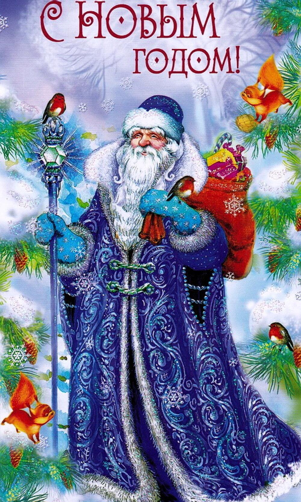 Дед мороз на открытках в синей шубе, февраля