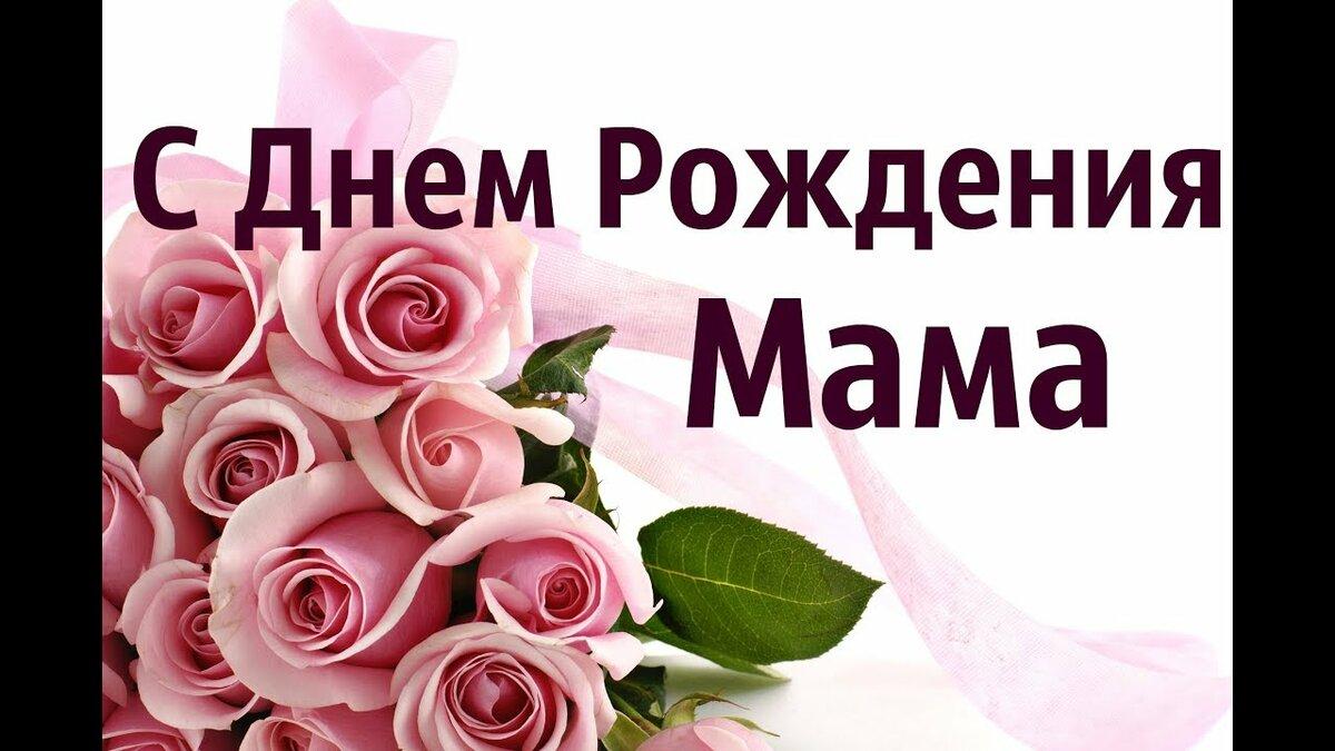 Музыкальные видео открытки с днем рождения маме