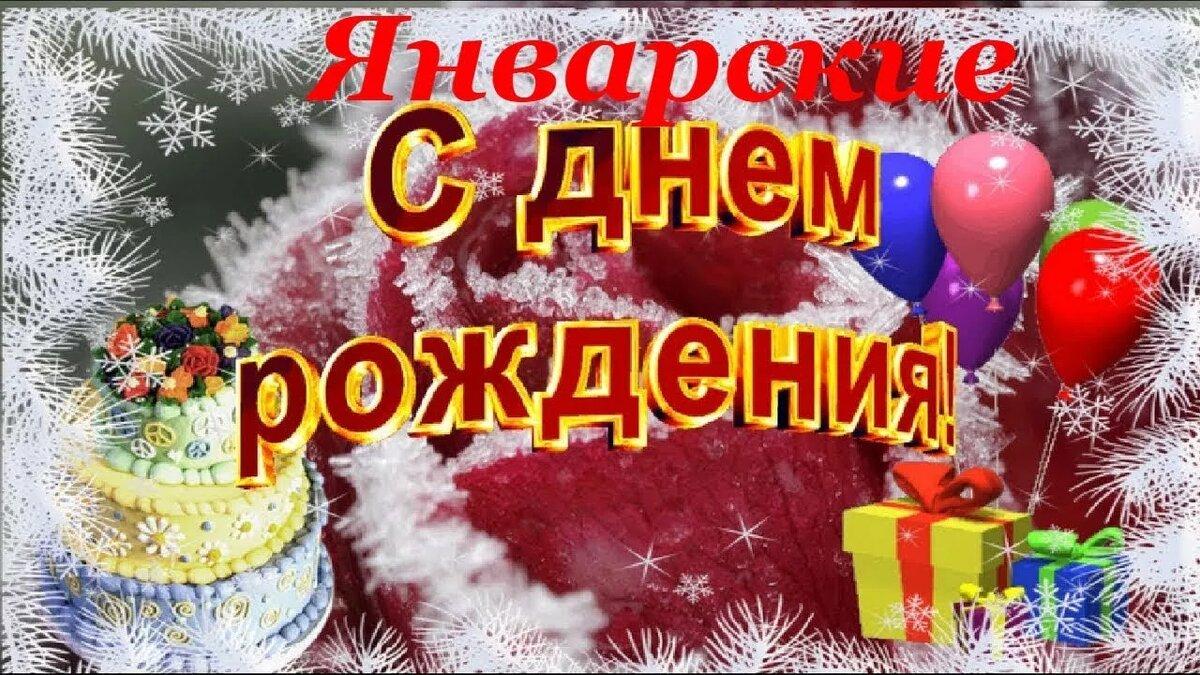 Картинки, открытка февраль с днем рождения
