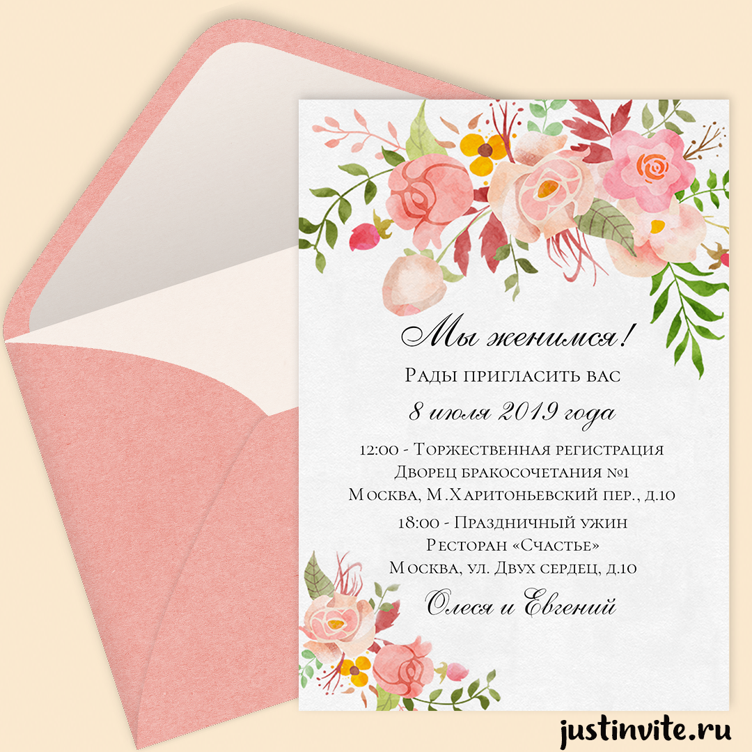 Приглашения на свадьбу онлайн конструктор