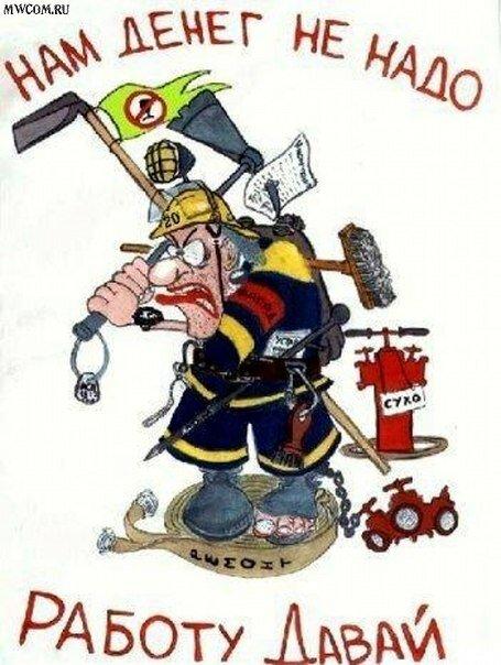 Прощание жизнью, прикольная открытка пожарному