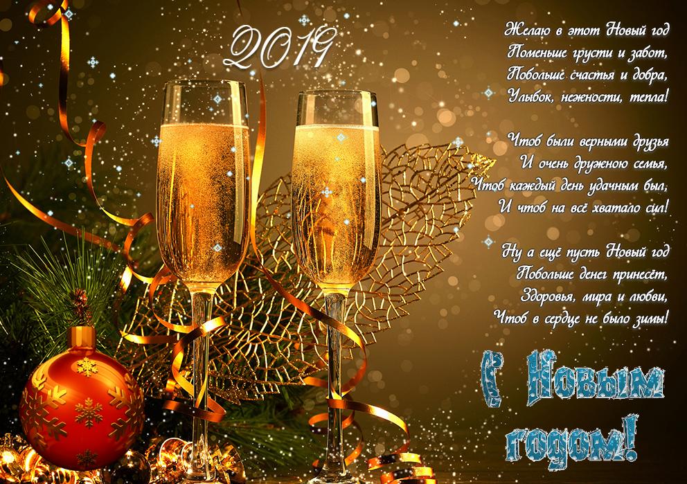 полной открытки с новогодними пожеланиями 2019 этом парке