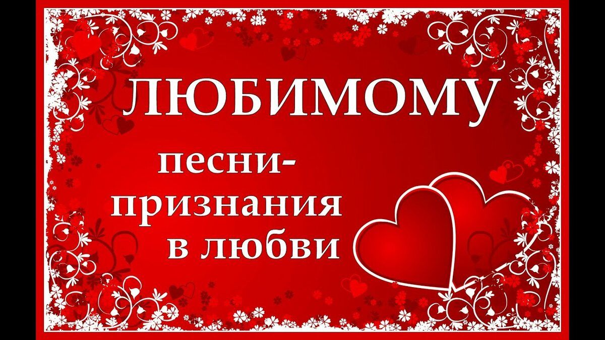 красивые картинки признание в любви мужу домашних
