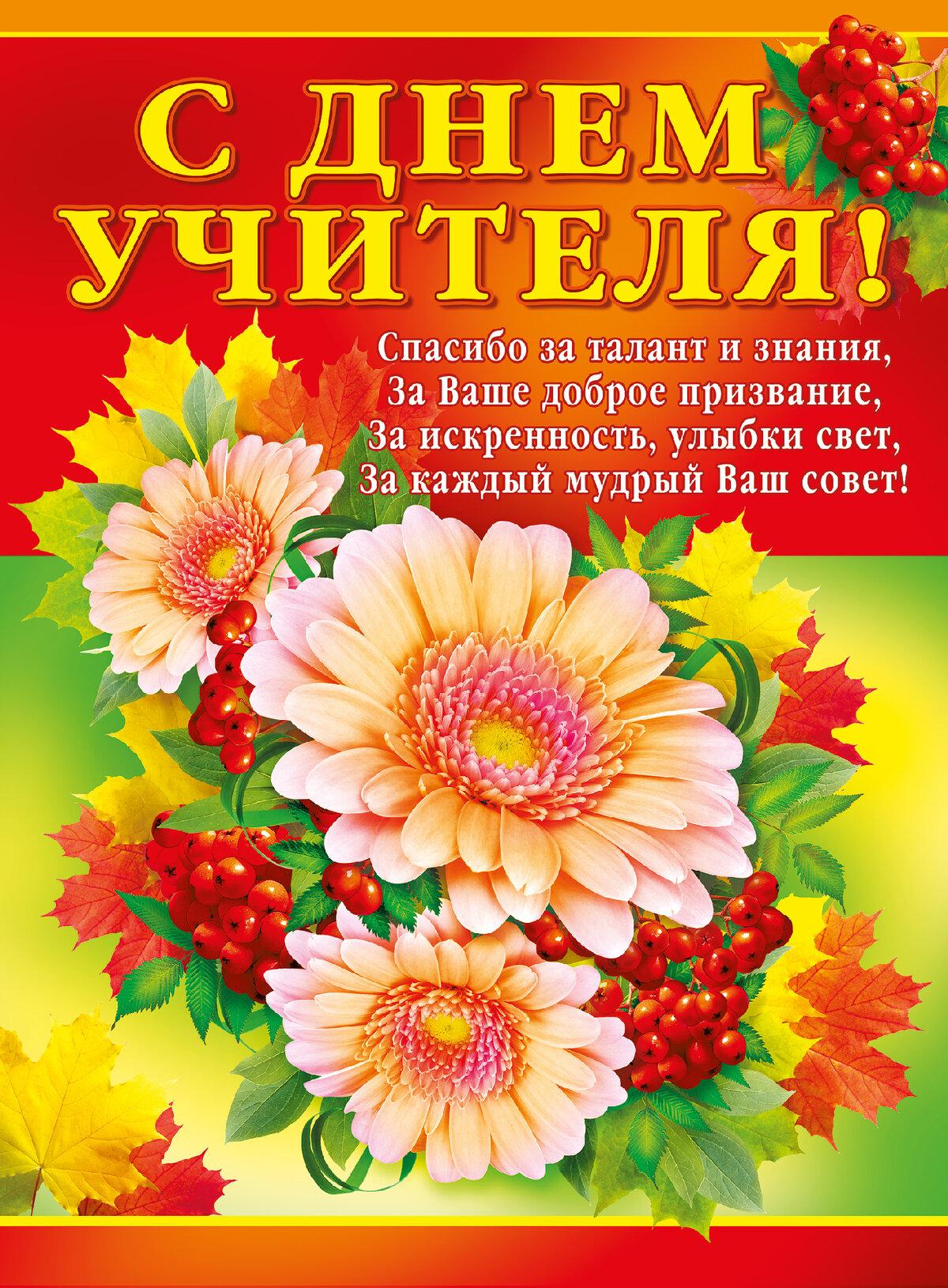 Про вранье, день учителя в россии открытки