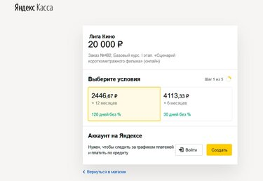 Получить кредит в яндексе онлайн взять кредит в броварах