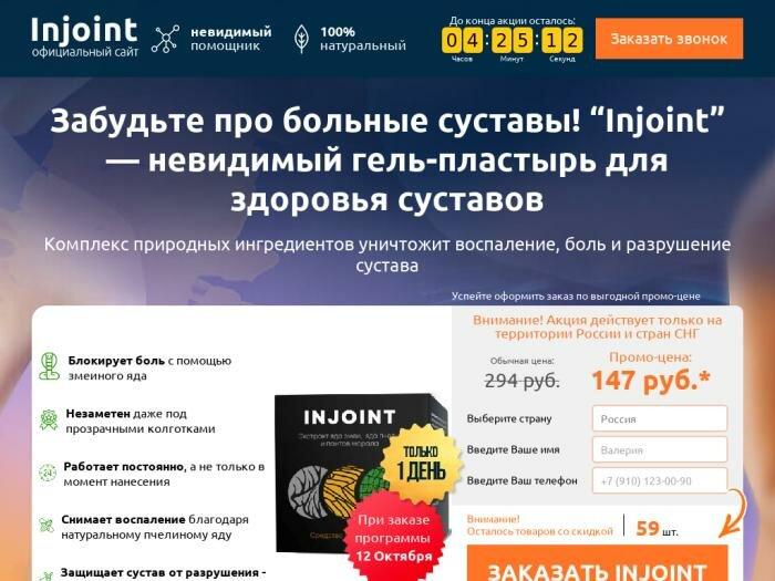 Injoint невидимый гель-пластырь для здоровья суставов в Мытищах