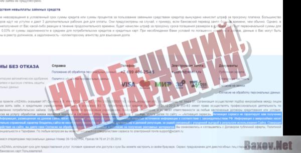 займ город бийск взять кредит в сбербанке онлайн заявка отзывы