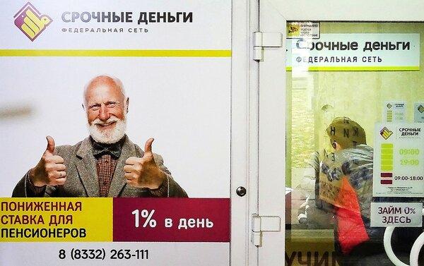 Микрозайм пенсионерам на карту до 80 лет