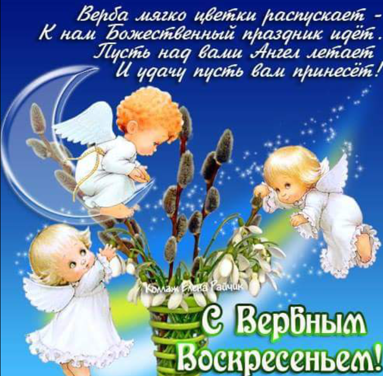 Днем, поздравление с вербным воскресеньем открытка