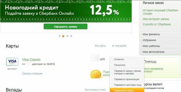 Сбербанк россии в украине взять кредит наличными