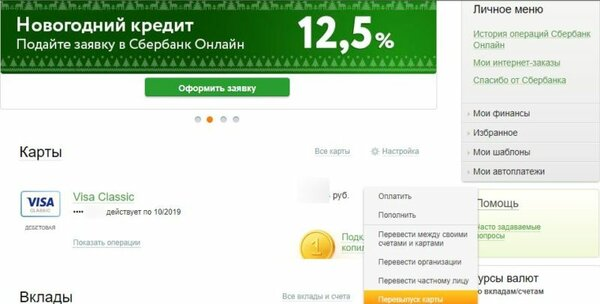 Сбербанк во владивостоке кредит онлайн втб 24 онлайн погашение кредита
